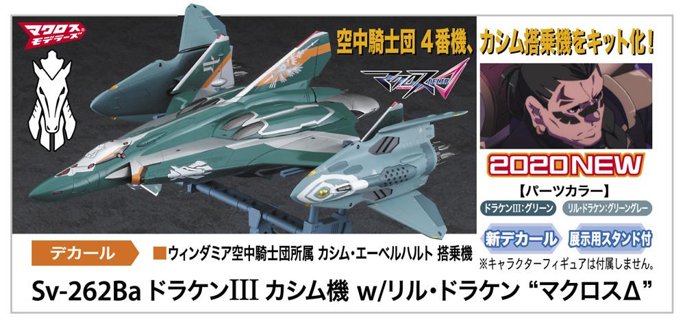 July 2020 Macross News - 1/72 Sv-262Ba Kassim custom